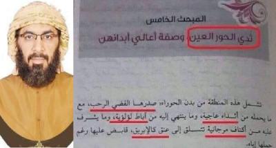 محەمەد هەریری: داعش چۆن دروست نابێت! نیعمەتی سێکسی بۆ ئەهلی بەهەشت!