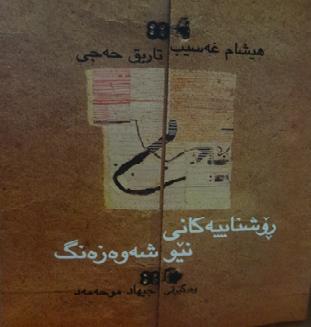 Cihad-Muhemed