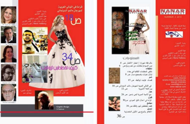 شه مال عادل سليم : (  نانار , NANAR)  مجلة الجالية العربية والكردية الاولى في اسكندنافيا .