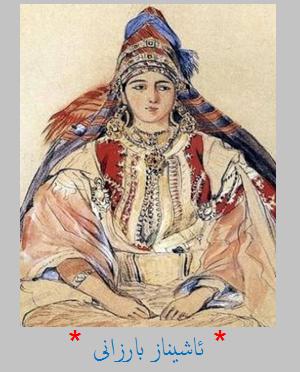 Ashinaz Barzani