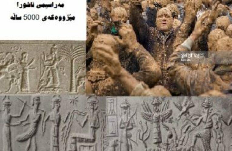 لەیلا حوسەین: عاشورای بابل.